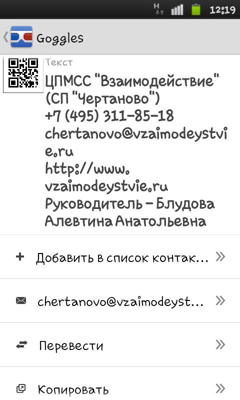Скриншот контактов